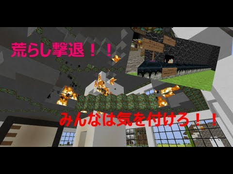 【Minecraft】マルチ ペドロサーバー 荒らし撃退!! きをつけろ