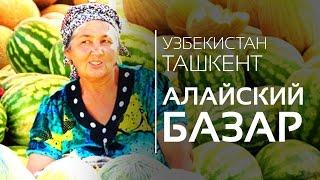 (13.9 MB) Путешествие в Ташкент | НОВЫЙ Алайский Базар | Базар с вкусностями! Mp3