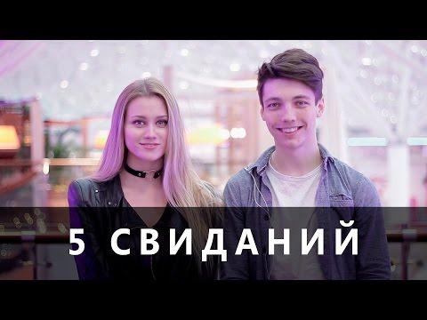 5 свиданий /w Mash Milash (узнали себя? :D)