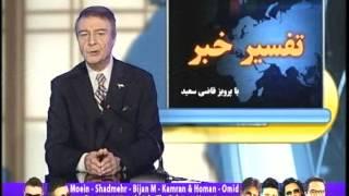 پرویز قاضی سعید برنامه ۲۴ نوامبر