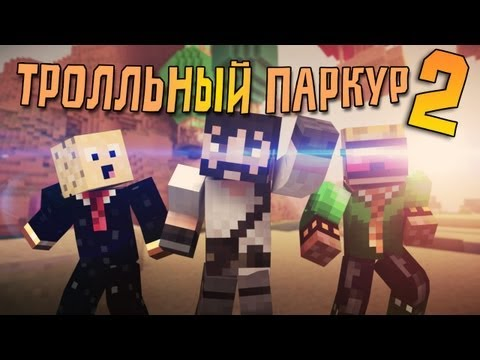ТРОЛЛЬНЫЙ ПАРКУР 2 ULTIMATE TROLLINGMinecraft Parkour