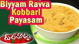 Biyyam Ravva Kobbari Payasam Recipe || Krishna Pushkaralu Special Ruchi Chudu || Vanitha TV