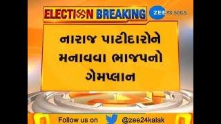BJP's Game Plan To Convince Offended Patidar - Zee 24 Kalak