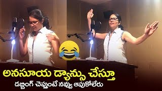 Actress Anasuya Funny Dubbing For Kathanam Movie | Anchor Anasuya | Filmylooks
