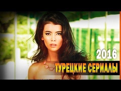 ТОП 10 Лучших Турецких Сериалов 2016