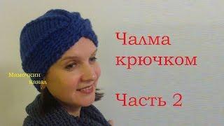 Видео как связать шапку чалма спицами видео
