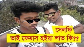 New Bangla Funny video 2017 । Dibba Boys । সেলফি । ফেমাস হইয়া লাভ কি ??