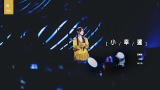 181111 Hebe田馥甄 - 小幸運 A Little Happiness Ver.