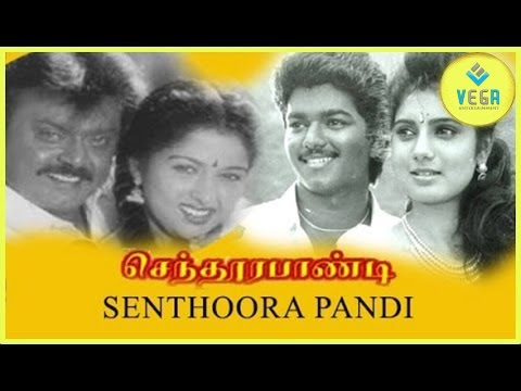 Sendhoorapandi Full Movie || Vijay Superhit Movie video