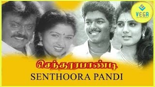 Sendhoorapandi Tamil Full Movie : Vijay, Vijayakanth, Gouthami