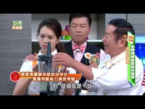 台綜-型男大主廚-20160926 金牌媽媽料理戰 新組合