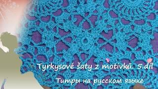 Tyrkysové šaty z motivků. 5. díl. Титры на русском языке.