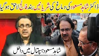 Shahid Masood Latest News | Dr.Shahid Masood Health News | Shahid Masood in Hospital