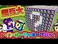 【Minecraft】巨大なレインボーラッキーブロックを破壊した�