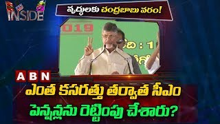 Decision on Pensions heats up Politics in AP | Inside | ABN Telugu