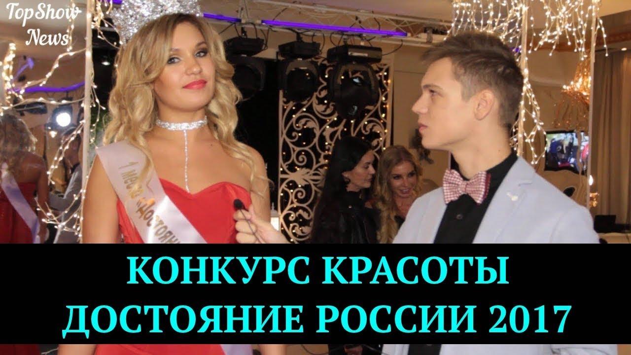 Достояние россии конкурс 2017