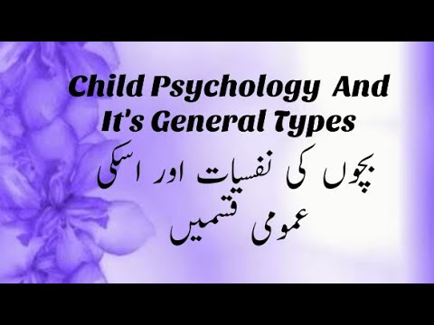 Child Psychology And Its Generally Types||Introduction Of Kids Psychology||Human Psychology