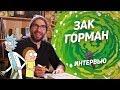Зак Горман художник комиксов РИК И МОРТИ о творчестве фестивалях и России mp3