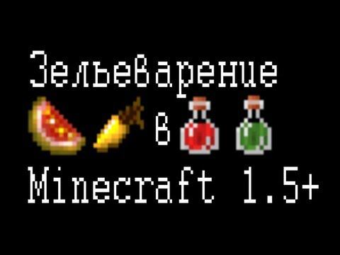ВСЕ рецепты зельеварения в Minecraft 1.5+ с ERKED!