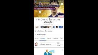 แนะนำก่อนซื้อขายรหัส Fifa Online 3