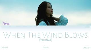 CHIPINENG YOONA 윤아 - When The Wind Blows Chinese Ver Color Coded Lyrics