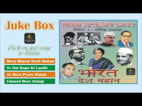 Bharat Desh Mahan - Full Songs - JukeBox