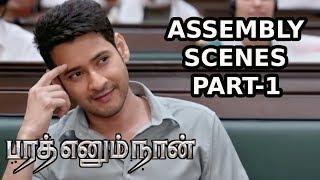 Bharath Ennum Naan Tamil Movie Assembly Scenes Part 1   Mahesh Babu, Kiara Advani   Siva Koratala