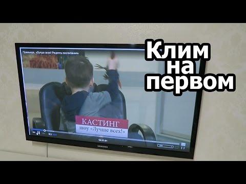 """VLOG: Результаты конкурса / Клим на первом канале """"Лучше всех"""""""