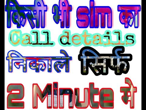 Online How to get call details/sms details Any Android mobile in hindi