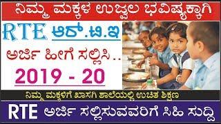 ಆರ್.ಟಿ.ಇ ಅರ್ಜಿ ಸಲ್ಲಿಸುವುದು ಹೇಗೆ? RTE Act 2019-20, How to Apply RTE, RTE start Date - Kannada Video