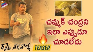 Rama Sakkanollu Movie TEASER | Chammak Chandra | 2019 Latest Telugu Movies | Telugu FilmNagar