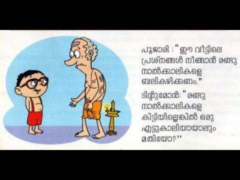 Tintumon comedy in malayalam 2014 ishq full movie hindi 1997 watch tintumon bus stop new malayalam animation story 2017 reach tintu mon non stop comedy malayalam comedy non stop new malayalam animation thecheapjerseys Images