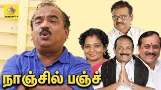 நாஞ்சில் பஞ்ச்   About TN politicians - Nanjil Sampath Interview   Rajinikanth, Subramanian Swamy
