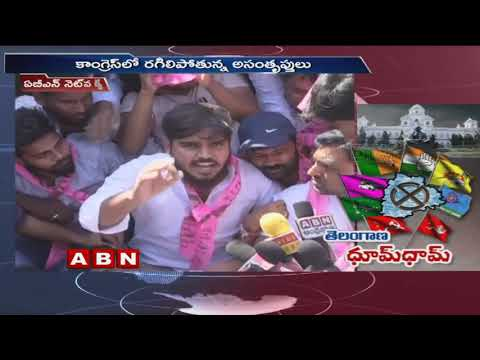 TRS, Cong and TDP Upset Leaders Protest at Party Offices over Assembly Ticket | ABN Telugu