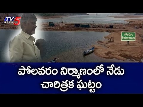 AP CM Chandrababu Naidu To Visit Polavaram Project Site Today | TV5 News