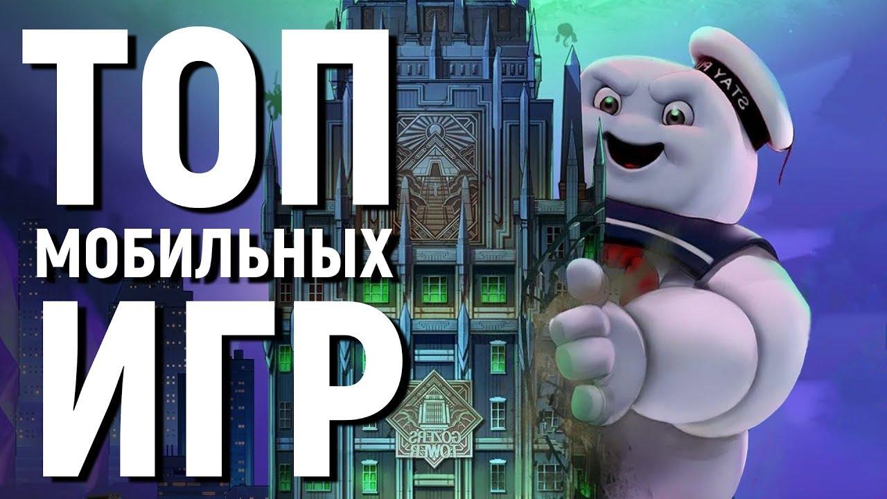 ТОП 10 ЛУЧШИХ БЕСПЛАТНЫХ ИГР НА АНДРОИД/iOS 2018 - GAME PLAN