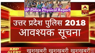 UP police bharti girls running  2019, up police new update, bharti up police,आज फिर होगी दौड़