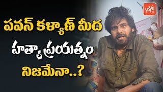 Pawan Kalyan Says About Shocking Incident | Janasena Porata Yatra