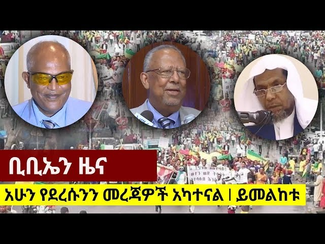 BBN Daily Ethiopian News June 30, 2018