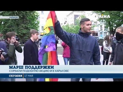 В Украине день борьбы с гомофобией прошел с драками