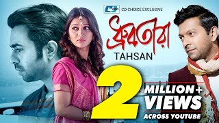 Drubotara | Thikana | Tahsan Khan | Bangla New Music Video 2017 | Apurba | Mithila | Aryan