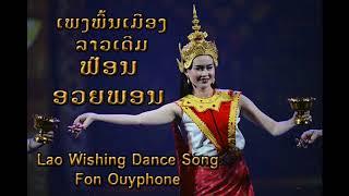 Lao Traditional Music ຟ້ອນອວຍພອນ Fawn Ouyphone
