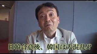 井上和彦 愛國通信社〜日韓合意!どうなる慰安婦問題〜【160120】