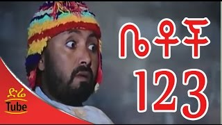 ቤቶች ክፍል 123  10-04-2008, Betoch Ethiopian Comedy Part 122, December 20, 2015
