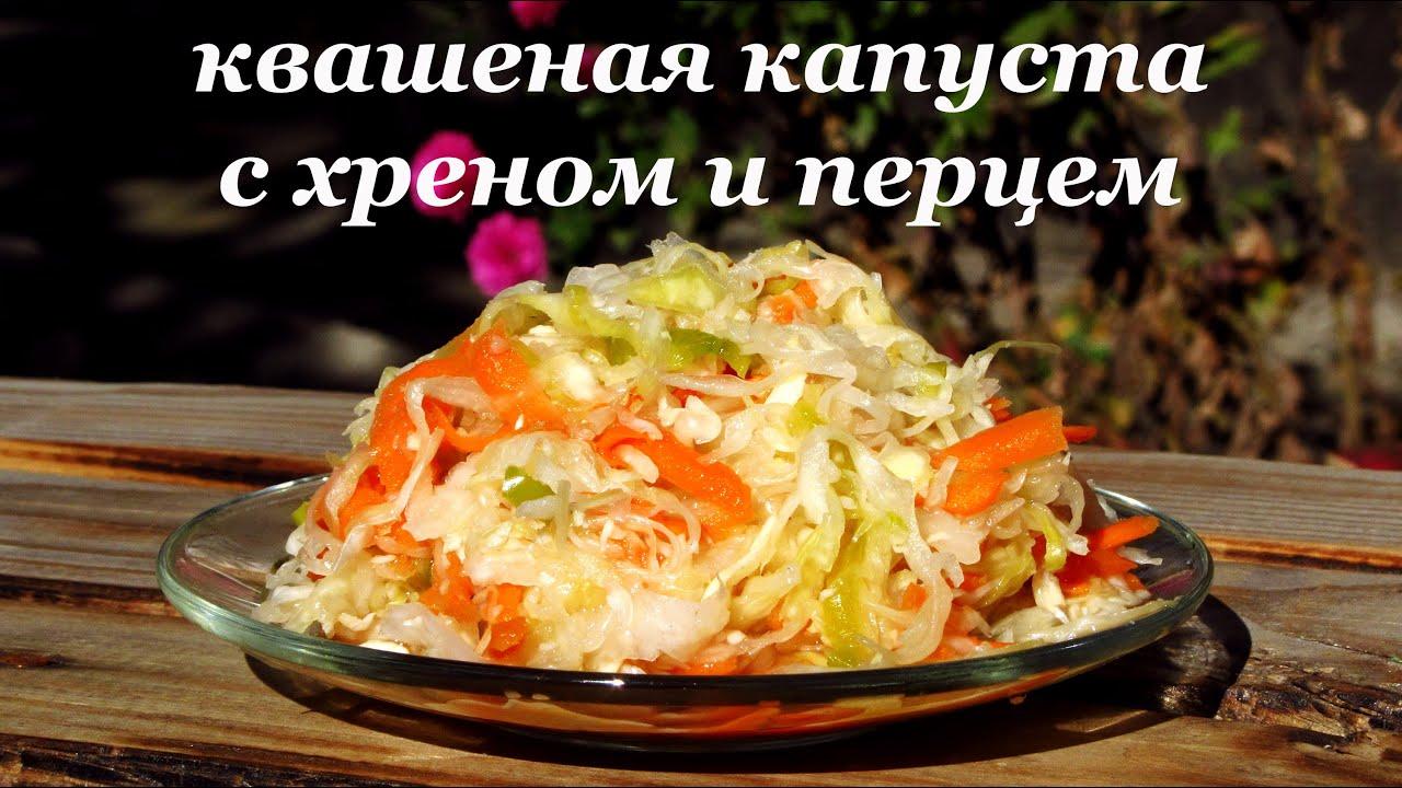 Капуста квашеная с перцем болгарским рецепт пошагово в