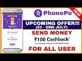 Phonepe Last Week July Bonanza Offer - Phonepe July Upcoming offer | Send Money Get Cashback Offer thumbnail
