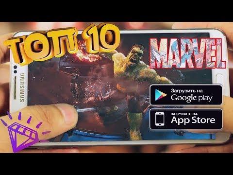 ТОП 10 Игр от Marvel Для Android, iOS HD 2018 +(ССЫЛКА НА СКАЧИВАНИЕ)🤩