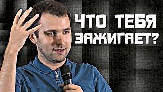 ЧТО ТЕБЯ ЗАЖИГАЕТ?! Настоящая цель и псевдо-цель | Михаил Дашкиев. Бизнес Молодость