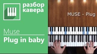 How to Play Muse - Plug in baby ( piano cover by its-easy.biz )