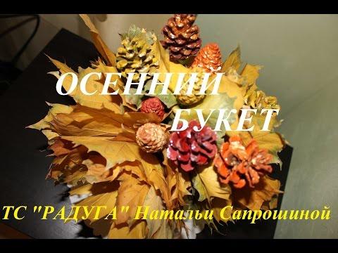 Осенние поделки и букеты своими руками 866